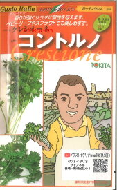 【代引不可】【送料5袋まで80円】 □ コントルノ ガーデンクレス