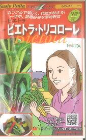 【代引不可】【送料5袋まで80円】 □ ビエトラ・トリコローレ ふだん草