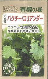 【代引不可】【送料5袋まで80円】 □ パクチー/コリアンダー