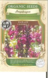 【代引不可】【送料5袋まで80円】 □ キンギョソウ ミックスカラー