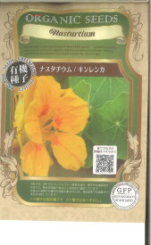 【代引不可】【送料5袋まで80円】 □ ナスタチウム/キンレンカ