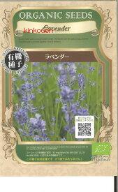 【代引不可】【送料5袋まで80円】 □ ラベンダー