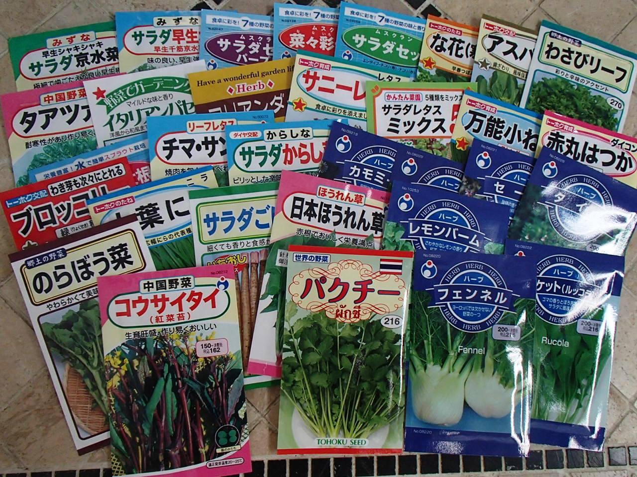 【送料無料】選べる種セット5種類<家庭菜園>厳選 秋撒き用