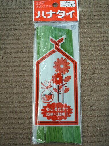 □ メール便★ハナタイ15cm×100本入りワサビ色