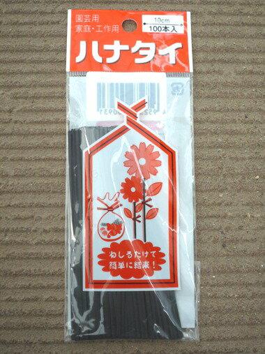 □ メール便★ハナタイ10cm×100本入り黒