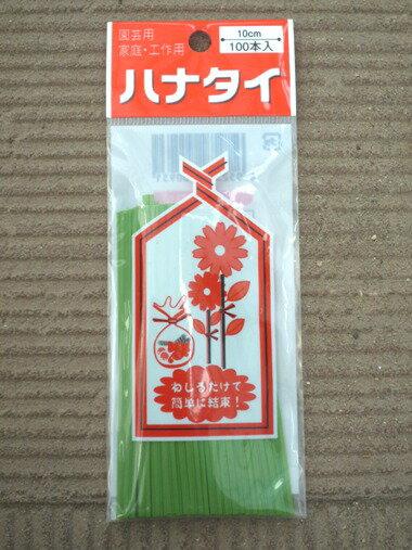 □ メール便★ハナタイ10cm×100本入りワサビ色
