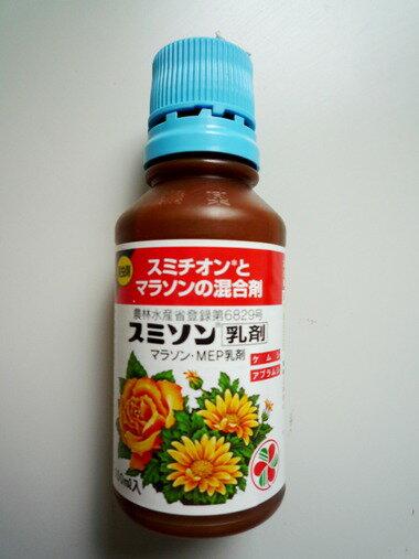 □ 住友スミソン乳剤100ML