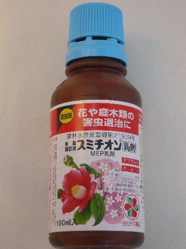 □ 住友スミチオン乳剤100ML