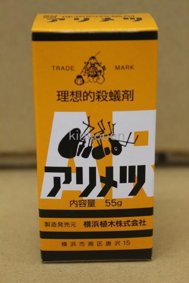 □ 理想的殺蟻剤アリメツ