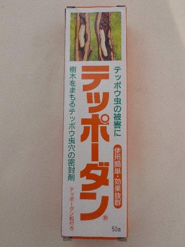 □ トーラステッポーダン50g