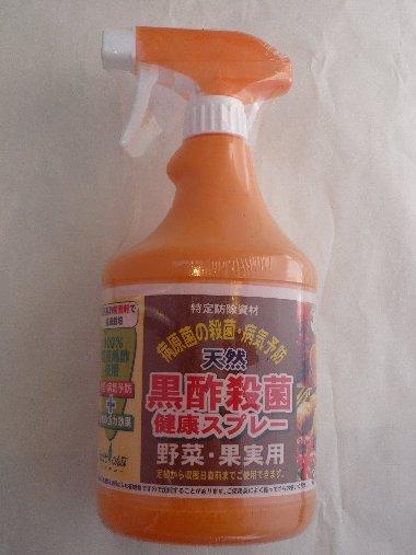 □ トヨチュー天然黒酢殺菌健康スプレー野菜・果実用900