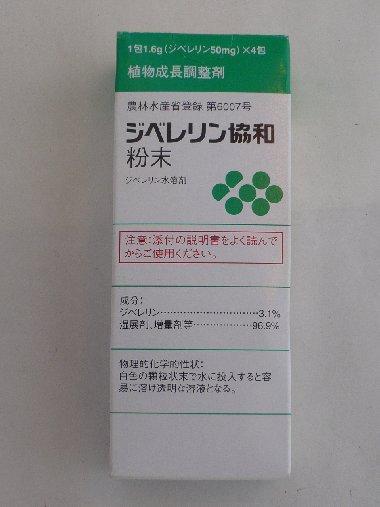 □ 協和ジベレリン協和粉末1包1.6gx4包