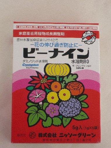 □ 日曹ビーナイン水溶剤80・5g入