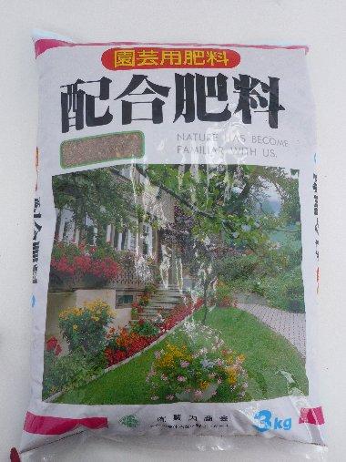 □配合肥料3kg