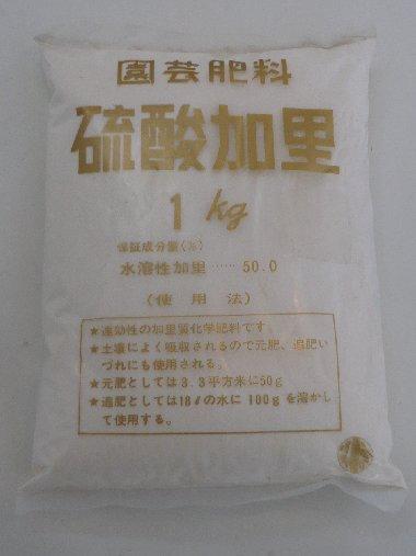 □硫酸加里1kg