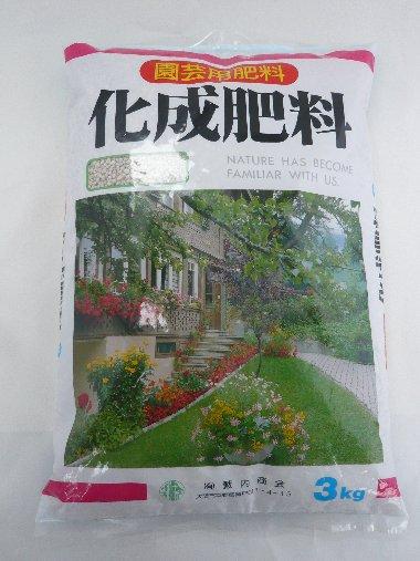 □化成肥料3kg