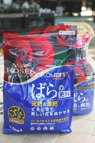 □ マイローズばらの肥料1.6kg