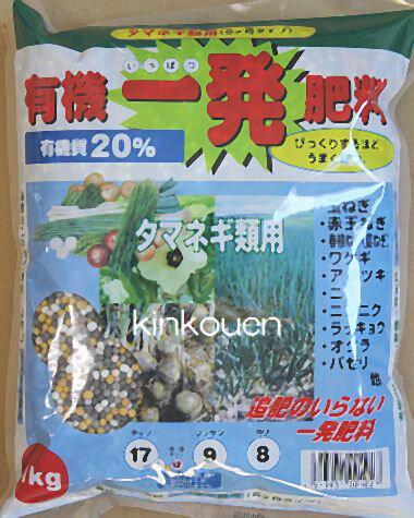 □有機一発肥料 1kg