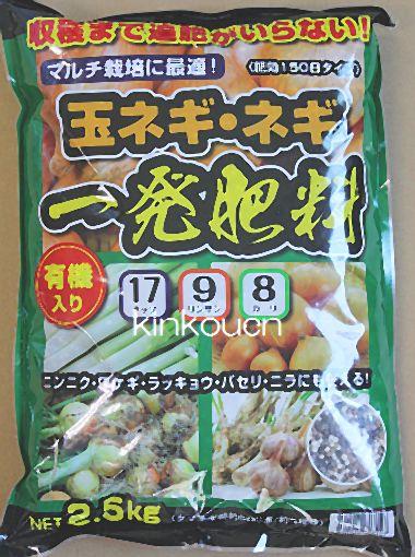 □玉ねぎ ねぎ一発肥料 2.5kg