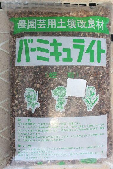 □バーミキュライト小袋 農園芸用土壌改良材(姪石)
