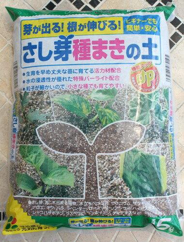□家庭園芸用培養土 さし芽種まきの土 5L