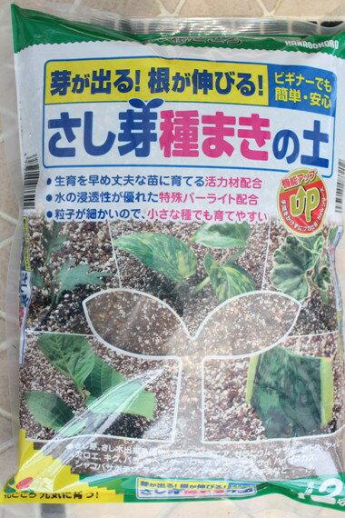 【代引き不可】【DM便】□家庭園芸用培養土 さし芽種まきの土 2L