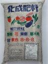 □化成肥料8-8-8・10kg