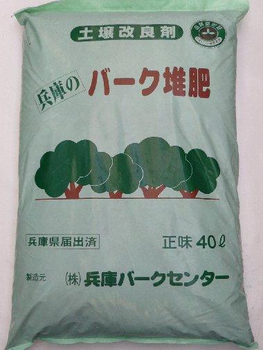 □同梱不可★兵庫バーク堆肥40L