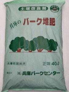 【同梱不可】【個別送料】□兵庫バーク堆肥40L