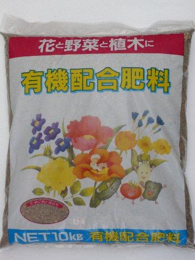 □有機配合肥料10kg