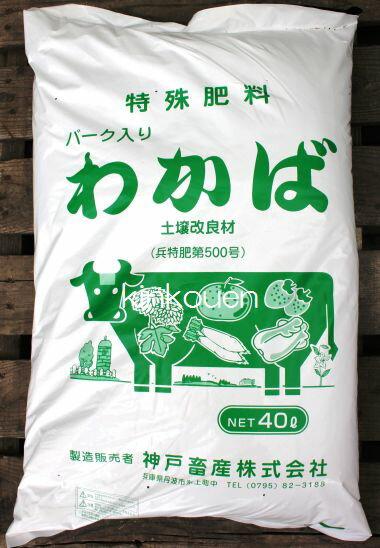 【同梱不可】【個別送料】□バーク入り牛ふん わかば 40L