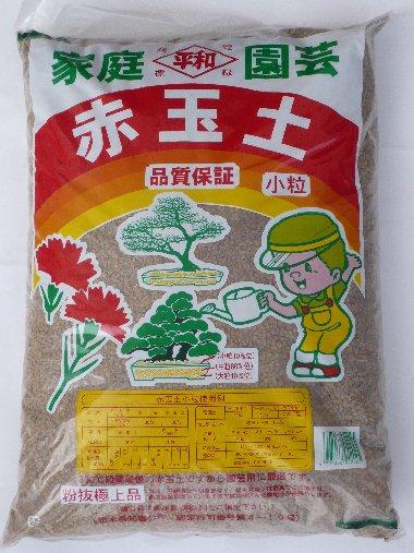【同梱不可】【個別送料】□赤玉土 小粒 17L