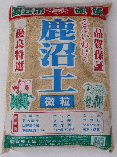 【同梱不可】【個別送料】□硬質鹿沼土 微粒 17L