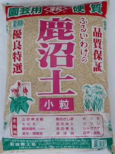 【同梱不可】【個別送料】□硬質鹿沼土 小粒 17L