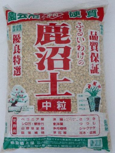 【同梱不可】【個別送料】□硬質鹿沼土 中粒 17L