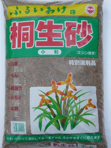 □桐生砂 小粒 15L