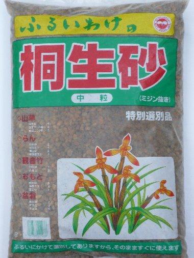 □桐生砂 中粒 15L