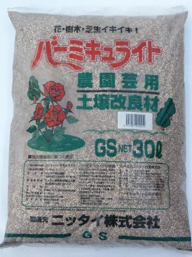 □バーミキュライト GS 30L