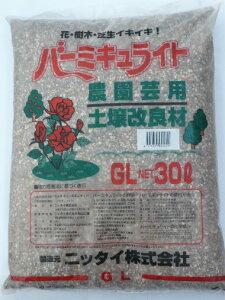 【同梱不可】【個別送料】□バーミキュライト GL 30L
