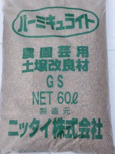□同梱不可★バーミキュライト GS 60L
