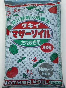 【同梱不可】【個別送料】□マザーソイルたねまき用 30L