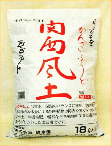 【ランキング1位受賞の培養土】【送料無料】錦幸園オリジナル関西風土18L 1袋
