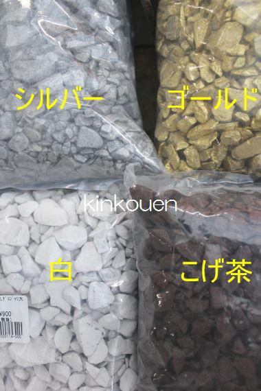 □デコジャリ (デコレーション ジャリ) 2.5kg