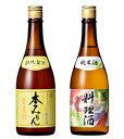 白扇 福来純「伝統製法」熟成本みりん1本 福来純「純米料理酒」1本720ml 「ギフト用」