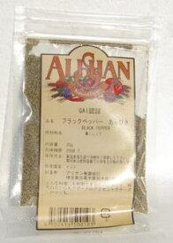 ブラックペッパー(黒胡椒 粉)(500g)