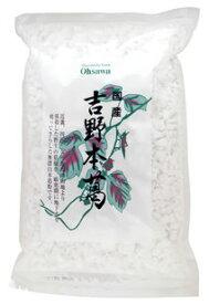 オーサワ 国産 吉野本葛 (本くず粉)1kg