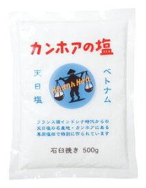 カンホアの塩 石臼挽き(500g)