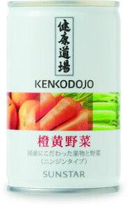 健康道場 果汁入り橙黄野菜 160g(野菜ジュース)にんじんタイプ