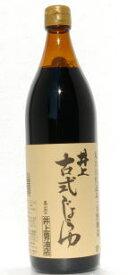 井上古式醤油(本醸造)900ml【店頭受取対応商品】