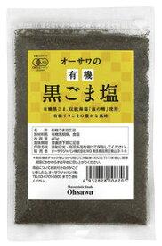 オーサワの有機黒ごま塩(40g)(胡麻塩)